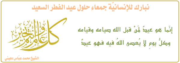 تبريك عيد الفطر1437هـ - Copy