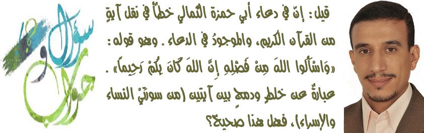 صورة تلفيق خاطئ بين آيتين في دعاء أبي حمزة الثمالي-للموقع