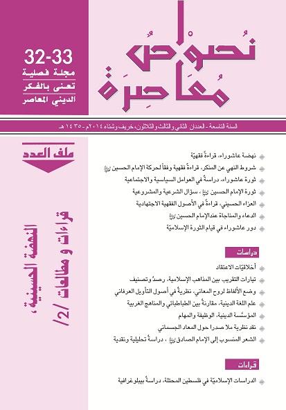 غلاف نصوص معاصرة 32-33