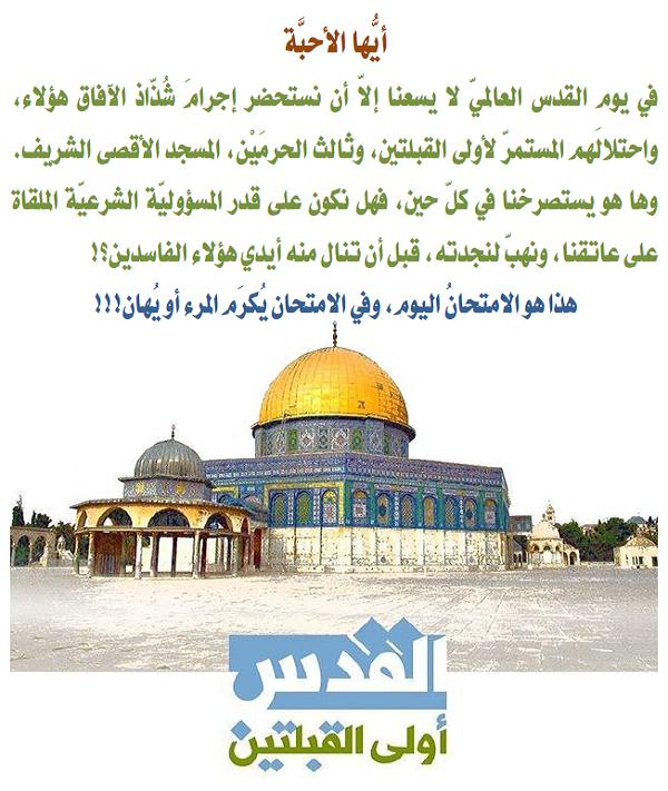 في يوم القدس العالميّ لا يسعنا