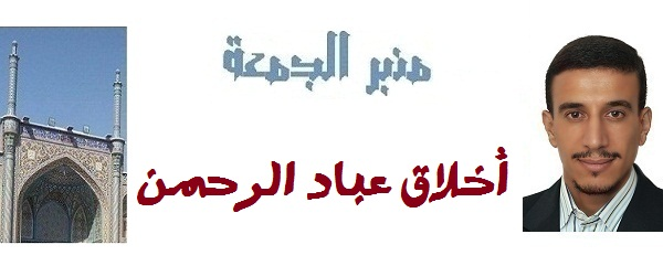 منبر الجمعة-أخلاق عباد الرحمن