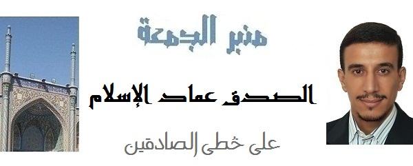 منبر الجمعة-الصدق عماد الإسلام، على خُطى الصادقين