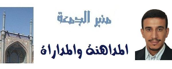 منبر الجمعة ـ المداهنة والمداراة - Copy