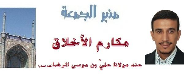 منبر الجمعة-مكارم الأخلاق عند مولانا علي بن موسى الرضا(ع)ـ
