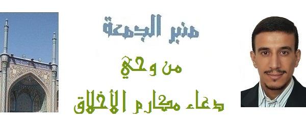 منبر الجمعة-من وحي (دعاء مكارم الأخلاق)ـ