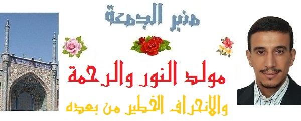 منبر الجمعة-مولد النور والرحمة، والانحراف الخطير من بعده