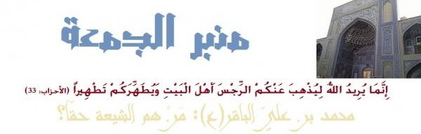 منبر الجمعة-محمد بن علي الباقر(ع) ـ مَنْ هم الشيعة حقاً؟