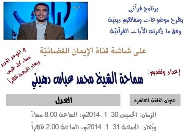 010-دعاية برنامج آيات3