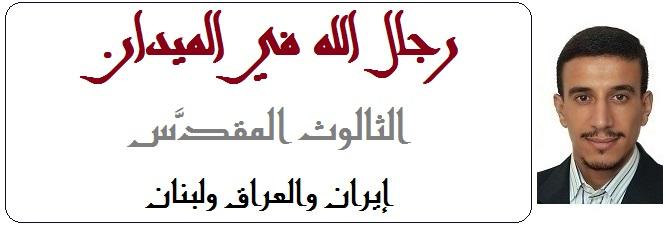 2015-02-12-رجال الله في الميدان، الثالوث المقدَّس، إيران والعراق ولبنان