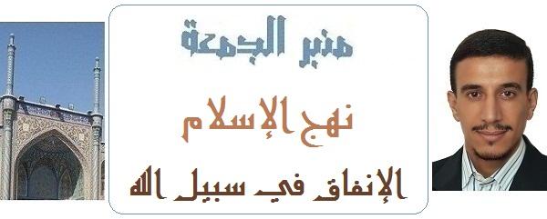 2015-02-13-منبر الجمعة-نهج الإسلام، الإنفاق في سبيل الله