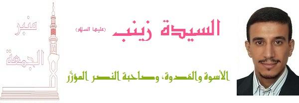 2015-02-27-منبر الجمعة-السيِّدة زينب(عا)، الأسوة والقدوة، وصاحبة النصر المؤزَّر
