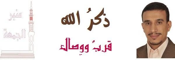 2015-03-13-منبر الجمعة-ذكرُ الله، قربٌ ووِصال