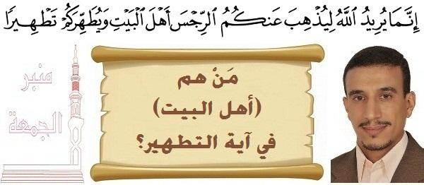 2015-03-20-منبر الجمعة-من هم أهل البيت في آية التطهير؟