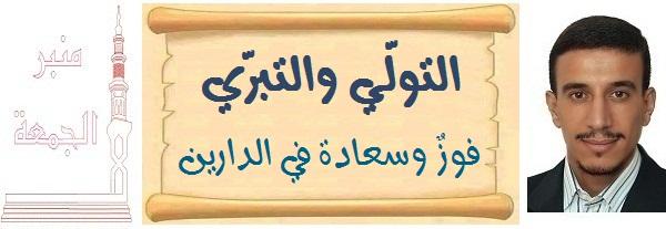 2015-03-27-منبر الجمعة-التولي والتبري، فوز وسعادة في الدارين1