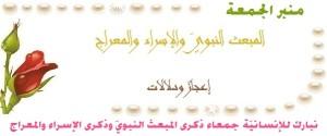 2015-05-15-منبر الجمعة-المبعث النبوي والإسراء والمعراج، إعجازٌ ودلالات2