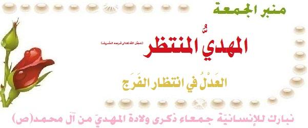 2015-06-05-منبر الجمعة-المهدي المنتظر(عج)، العدل في انتظار الفرج