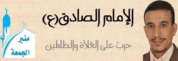 2015-08-07-منبر الجمعة-الإمام الصادق(ع)، حرب على الغلاة والظالمين