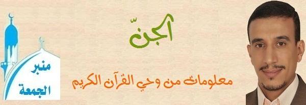 2015-08-14-منبر الجمعة-الجن، معلومات من وحي القرآن الكريم