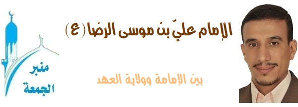 2015-08-28-منبر الجمعة-الإمام علي بن موسى الرضا(ع)، بين الإمامة وولاية العهد
