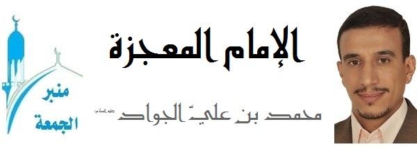 2015-09-11-منبر الجمعة-الإمام المعجزة، محمد بن علي الجواد(ع)ـ