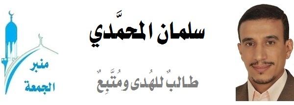 2015-11-20-منبر الجمعة-سلمان المحمَّدي، طالبٌ للهُدى ومتَّبِع