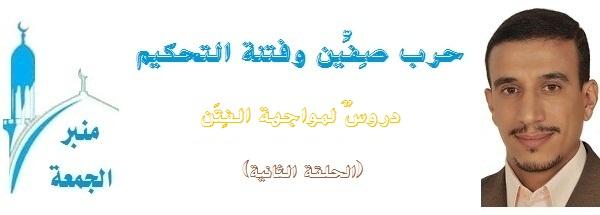 2015-11-27-منبر الجمعة-حرب صفين وفتنة التحكيم، دروس لمواجهة الفتن (الحلقة 2)ـ