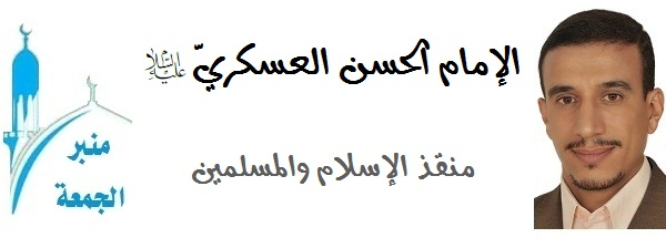 2015-12-18-منبر الجمعة-الإمام الحسن العسكري(ع) منقذ الإسلام والمسلمين