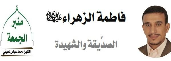 2016-02-26-منبر الجمعة#مكرر+إضافات-فاطمةُ الزهراء(عا)، الصدِّيقة والشهيدة