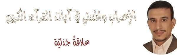 2016-02-29-2004-08-04-الإعراب والمعنى في آيات القرآن الكريم، علاقة جدلية