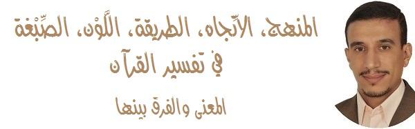 2016-04-04-2005-02-22-المنهج، الاتِّجاه، الطريقة، اللَّوْن، الصِّبْغة، في تفسير القرآن