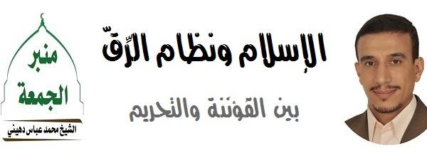 2016-04-08-منبر الجمعة#مقابلة العبودية-الإسلام ونظام الرِّقّ، بين القَوْنَنة والتحريم