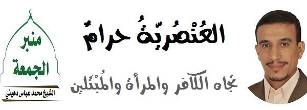 2016-04-22-منبر الجمعة#مقابلة العبودية-العُنْصُريّة حرام تجاه الكافر والمرأة والمُبْتَلين