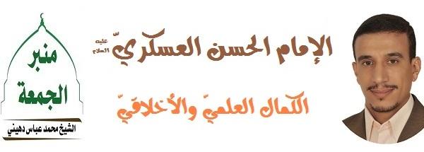 2016-05-13-منبر الجمعة#مقابلة-الإمام الحسن العسكريّ(ع)، الكمال العلميّ والأخلاقيّ