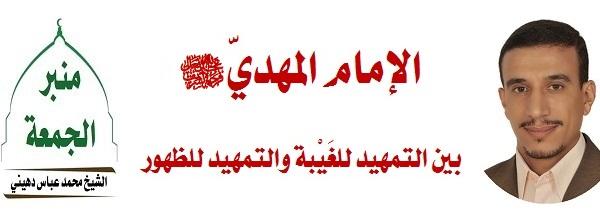 2016-05-20-منبر الجمعة#مقابلة-الإمام المهدي(عج)، بين التمهيد للغيبة والتمهيد للظهور