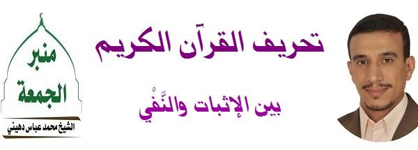 2016-05-27-منبر الجمعة#ورشة عمل-تحريف القرآن الكريم، بين الإثبات والنفي