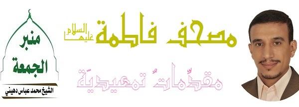 2016-06-10-منبر الجمعة#ورشة عمل-مصحف فاطمة(ع)، مقدّمات تمهيدية