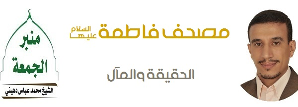 2016-06-17-منبر الجمعة#ورشة عمل-مصحف فاطمة(ع)، الحقيقة والمآل