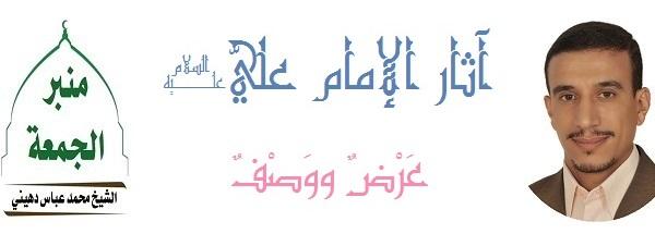 2016-06-24-منبر الجمعة#ورشة عمل-آثار الإمام علي(ع)، عرضٌ ووصف