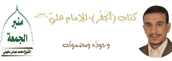 2016-07-01-منبر الجمعة#ورشة عمل-كتاب (الجَفْر)، للإمام عليّ(ع)، وجودُه ومضمونه